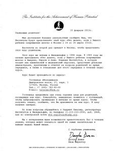 Douglas Doman's Letter